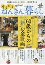 らくらくねんきん暮らし vol.6