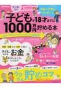 マンガで読む子どもが18才までに1000万円貯める本