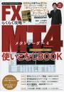 FX MT(メタトレーダー)4らくらく攻略使いこなしBOOK はじめてでもわかりやすい!