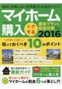 マイホーム購入トクする資金プランと税金対策 2016