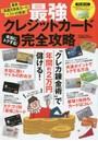 最強クレジットカード完全攻略 本当にトクする! 'クレカ錬金術'で年間約2万円儲ける!