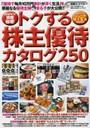 トクする株主優待カタログ250 2016年こそ資産倍増!