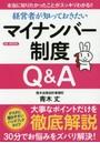 経営者が知っておきたいマイナンバー制度Q&A 本当に知りたかったことがスッキリわかる!!