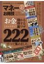 マネーお得技ベストセレクション Edition2016