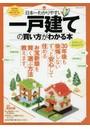 日本一わかりやすい一戸建ての買い方がわかる本