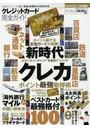クレジットカード完全ガイド 〔2016〕