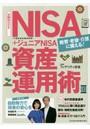 NISA〈少額投資非課税制度〉+ジュニアNISA資産運用術
