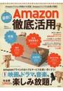 最新!Amazon徹底活用 Amazonプライムの特典が大充実!Amazonでトクする知恵が満載!