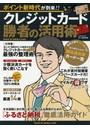 クレジットカード勝者の活用術 ポイント新時代が到来!!