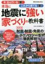本当に地震に強い家づくりの教科書 今住んでいる家これから建てる家