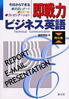 【クリックで詳細表示】即戦力ビジネス英語 Technical communication 例文集 今日からできる英語レポート・Eメール・プレゼンテーション