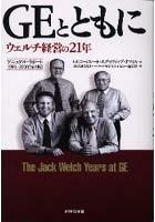 【クリックで詳細表示】GEとともに ウェルチ経営の21年 アニュアル・リポート1980-2000〈完全版〉