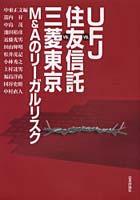 【クリックでお店のこの商品のページへ】UFJ vs.住友信託vs.三菱東京M&Aのリーガルリスク