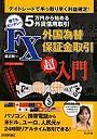 FX外国為替保証金取引「超」入門 5万円から始める外貨信用取引