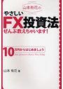 山本有花のやさしいFX投資法ぜんぶ教えちゃいます! 10万円からはじめましょう