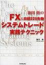 FXの玉手箱◆くまひげ先生の『マジックボックスFX』+『マジックボックスFX2』+『門外不出の「特別戦略室・入室権利獲得」』◆から【初級】スキャルピングの基本売買ロジック|FXセミナー他