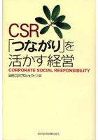 【クリックでお店のこの商品のページへ】CSR「つながり」を活かす経営 CORPORATE SOCIAL RESPONSIBILITY