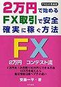 2万円で始めるFX取引で安全確実に稼ぐ方法 FXロボ倶楽部 FX2万円コンテスト流