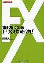 井手式7daysFXから億越えFXトレーダー永井翔、真の実力大公開他