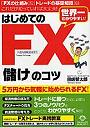 Bear Time FXから永井翔×マサのトップトレーダー対談他