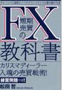 FX短期売買の教科書 デイトレ~1週間スイングでコンスタントに勝ち続ける法!