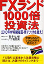 FXランド1000倍投資法 2010年W杯開催国・南アフリカを狙え!