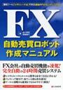 FX自動売買ロボット作成マニュアル 無料ツール「メタトレーダー4」で作る最強のFXトレードシステム