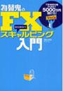 為替鬼のFXスキャルピング入門 7万5000円から始めて5000万円儲けた! 超短期取引