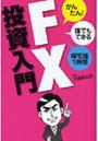 【赤本FX】からFX成功の秘訣!他