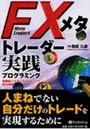 FXメタトレーダー実践プログラミング 高機能システムトレードソフト超活用術 Meta Trader4