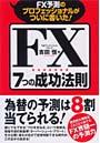 FX7つの成功法則 FX予測のプロフェッショナルがついに書いた!