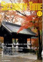 【クリックで詳細表示】セキュリティ・タイム Communication Magazine For Guard vol.370(2009-11)