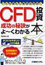 CFD投資成功の秘訣がよ〜くわかる本 FXを超えた最強投資術!