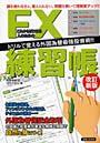 これからはじめる人のためのFX練習帳 ドリルで覚える外国為替最強投資術!!