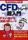 月30万円儲ける!CFDトレード超入門 FXより儲かる話題の新トレード