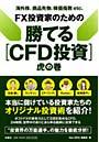 FX投資家のための勝てる[CFD投資]虎の巻 海外株、商品先物、株価指数etc.