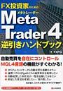 FX投資家のためのMeta Trader 4逆引きハンドブック