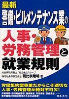 【クリックでお店のこの商品のページへ】最新警備・ビルメンテナンス業の人事・労務管理と就業規則