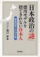日本政治の謎 徳川モデルを捨てきれない日本人 新生日本人の10カ条