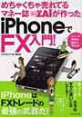 めちゃくちゃ売れてるマネー誌ZAiが作ったiPhoneでFX入門! トレード環境が劇的に変わる!