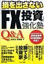 損を出さない「FX投資」強化塾Q&A