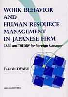【クリックでお店のこの商品のページへ】WORK BEHAVIOR AND HUMAN RESOURCE MANAGEMENT IN JAPANESE FIRM CASE and THEORY for Foreign Manager