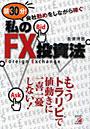 ロケットブレイクFX 2期からEAプログラマーがFX投資で利益を続出するトレード手法!他