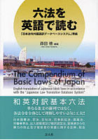 【クリックでお店のこの商品のページへ】六法を英語で読む 「日本法令外国語訳データベースシステム」準拠