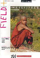 【クリックで詳細表示】FIELD+ 世界を感応する雑誌 no.5(2011-01)