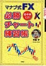 マナブ式FX必勝チャート練習帳