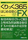 ハーモニックパターンFXマニュアルから【億越え永井】FXで成功するコツは自分の中にある.他