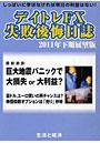 デイトレFX失敗後悔日誌 2011年下期展望版