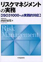 【クリックで詳細表示】リスクマネジメントの実務 ISO31000への実践的対応