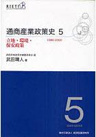 【クリックで詳細表示】通商産業政策史 1980-2000 第5巻